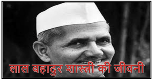 Lal Bahadur Shastri biography
