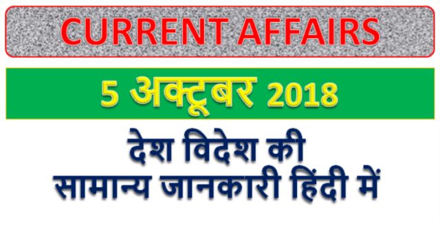 Current affairs 5 October 2018 Gk