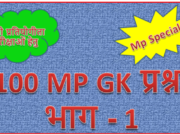 Top 100 gk question part 1   Mppsc special