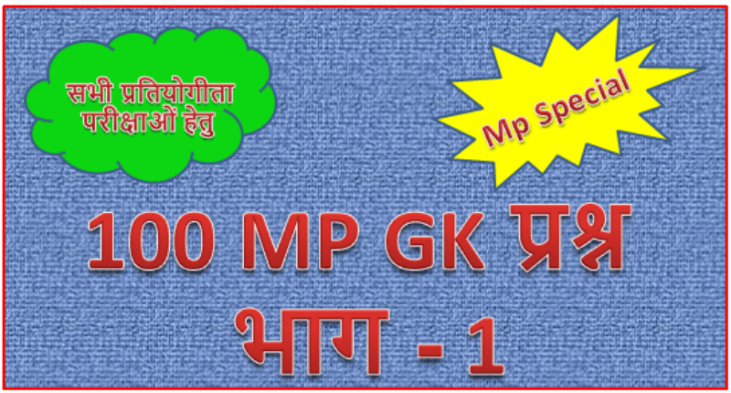 Top 100 gk question part 1 | Mppsc special