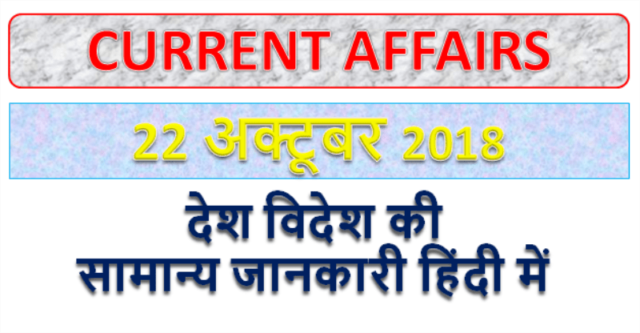 Current affairs 22 October 2018 Gk