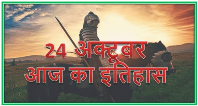 24 October historical events Hindi