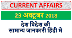 Current affairs 23 October 2018 Gk
