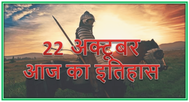 22 October historical events hindi