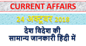 Current affairs 24 October 2018 Gk
