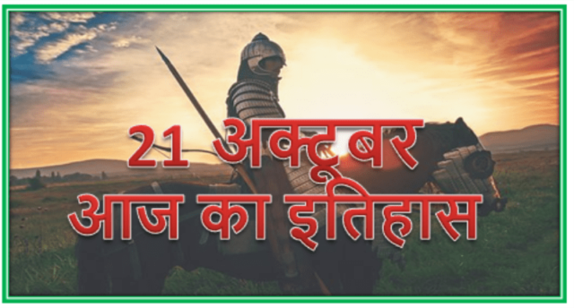 21 October historical events hindi