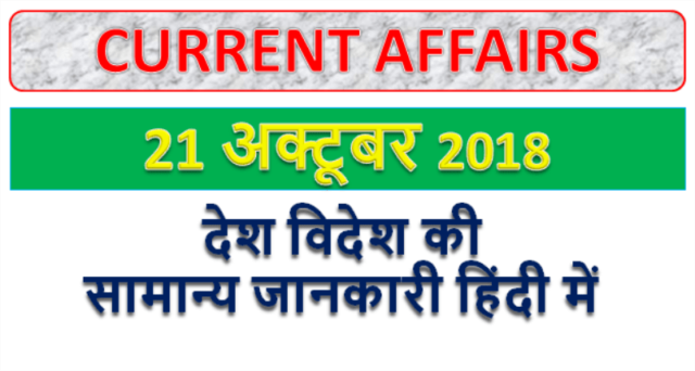 Current affairs 21 October 2018 Gk