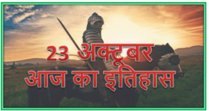 23 October historical events hindi
