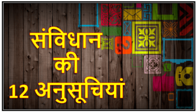 संविधान की अनुसूचियां | Schedules of the Constitution