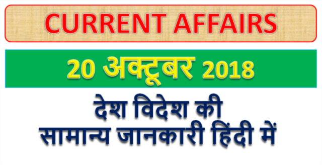Current affairs 20 October 2018 Gk