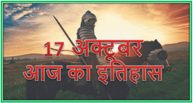 17 October historical events hindi