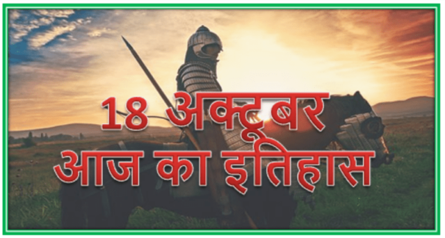 18 October historical events hindi