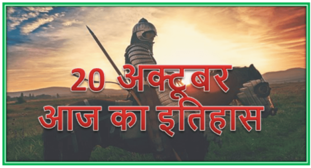 20 October historical events hindi