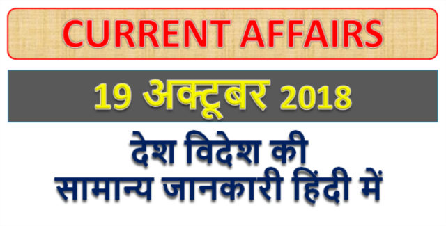 Current affairs 19 October 2018 Gk