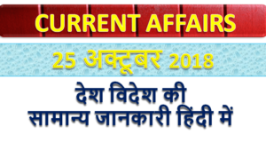 Current affairs 25 October 2018 Gk