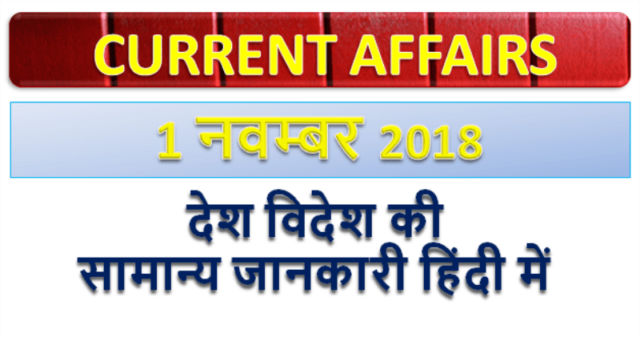 1 November 2018 Current affairs quiz : Gk question