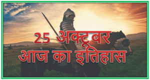 25 October historical events Hindi