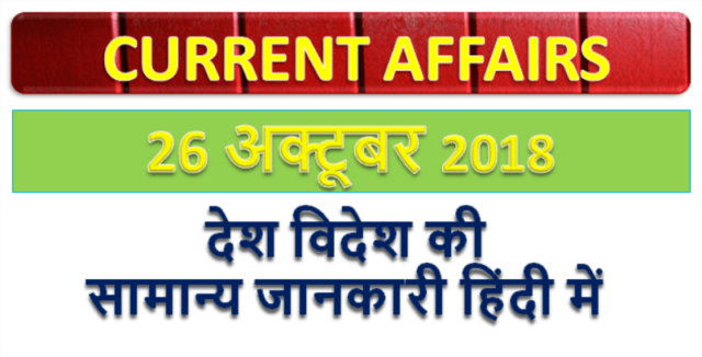 Current affairs 26 October 2018 Gk