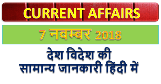 7 November 2018 Current affairs | Gk question