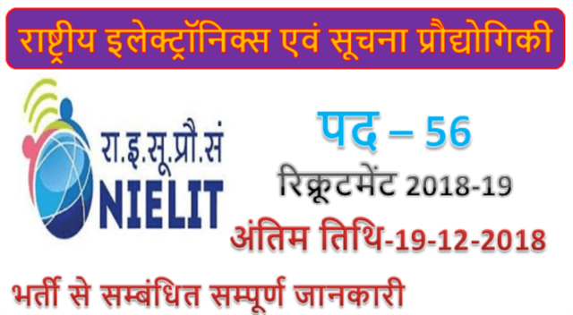 Nielit recruitment | 56 Scientist posts