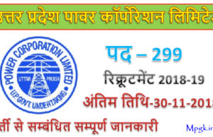 UPPCL Recruitment 2018 | 299 Assistant Engineer posts