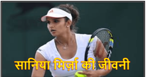 Sania Mirza Biography In Hindi