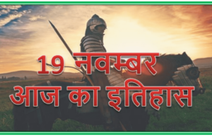 19 November historical events Hindi