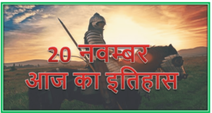 20 November historical events Hindi