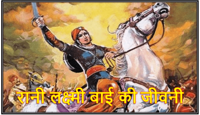 Rani Laxmi Bai Biography