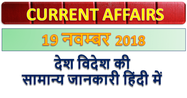 19 November 2018 Current affairs | Gktoday | Gk question