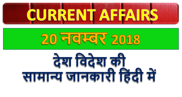20 November 2018 Current affairs   Gktoday   Gk question