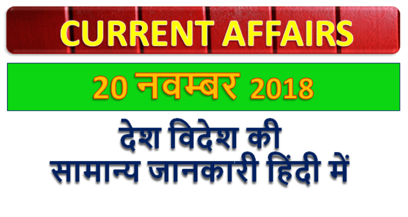 20 November 2018 Current affairs | Gktoday | Gk question - MP GK