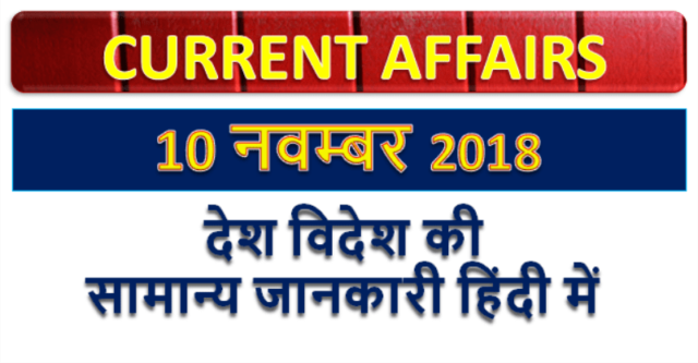 10 November 2018 Current affairs | Gk question