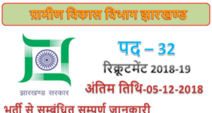 Rural development department jharkhand | 32 Block Coordinator
