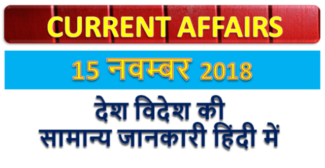 15 November 2018 Current affairs | Gk question