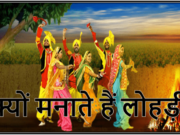 lohri festival Hindi