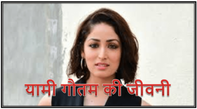 Yami Gautam Biography Hindi