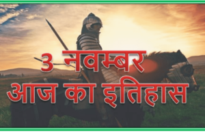 3 November historical events Hindi