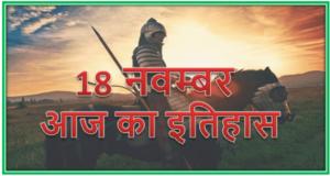18 November historical events Hindi