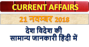 21 November 2018 Current affairs | Gk today | Gk question