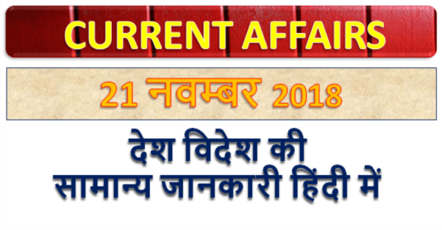 21 November 2018 Current affairs   Gk today   Gk question