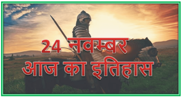 24 November historical events Hindi