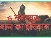 6 November historical events Hindi