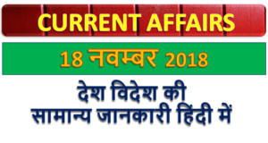 18 November 2018 Current affairs   Gktoday   Gk question