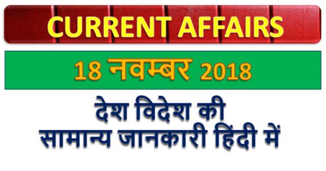 18 November 2018 Current affairs | Gktoday | Gk question