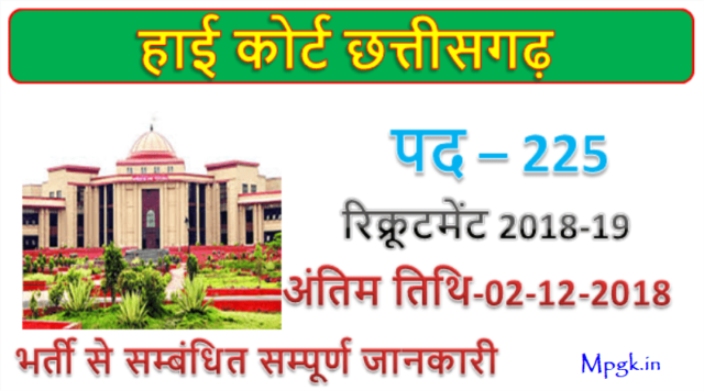Cg high court | 225 Data Entry Operator posts