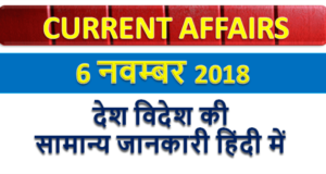 6 November 2018 Current affairs quiz : Gk question
