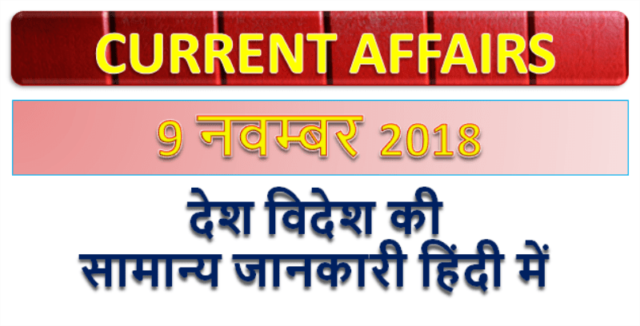 9 November 2018 Current affairs | Gk question