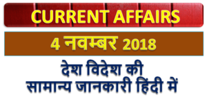 4 November 2018 Current affairs quiz : Gk question