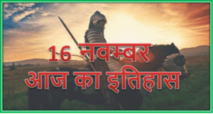 16 November historical events Hindi